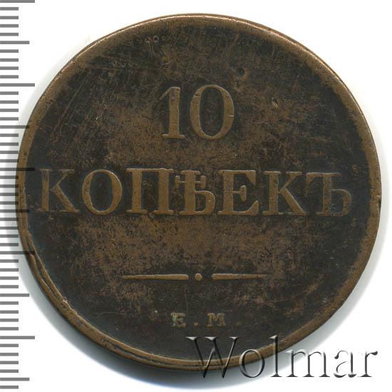 10 копеек 1831 г. ЕМ ФХ. Николай I. Екатеринбургский монетный двор. Новодел