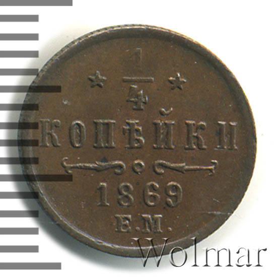 1/4 копейки 1869 г. ЕМ. Александр II. Екатеринбургский монетный двор