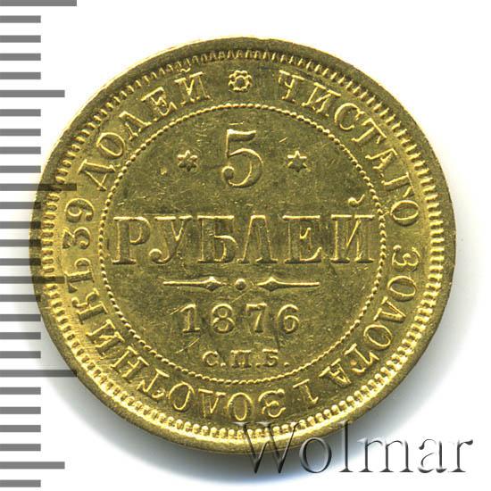 5 рублей 1876 г. СПБ НІ. Александр II.