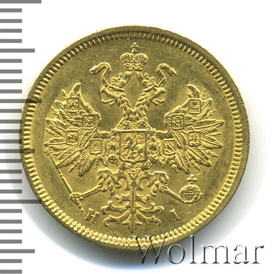 5 рублей 1876 г. СПБ НІ. Александр II