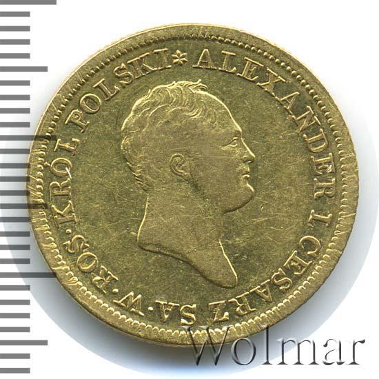 50 злотых 1822 г. IB. Для Польши (Александр I).