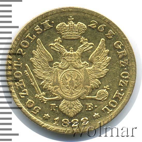 50 злотых 1822 г. IB. Для Польши (Александр I)