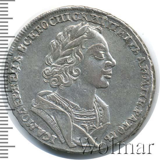 1 рубль 1725 г. Петр I. Портрет в античных доспехах.