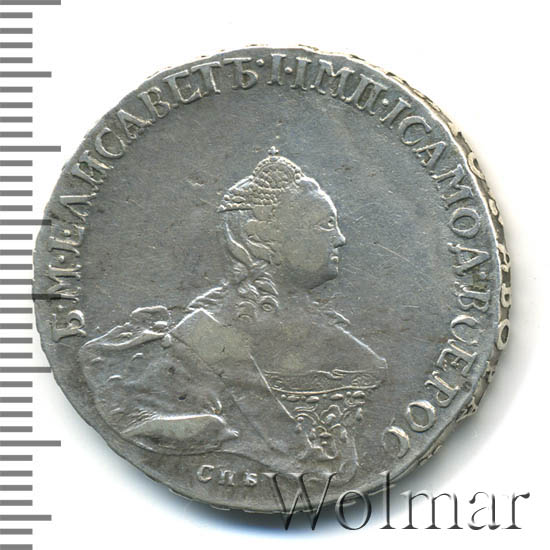 Полтина 1761 г. СПБ ЯI. Елизавета I. Портрет работы Б. Скотта. Инициалы минцмейстера ЯI