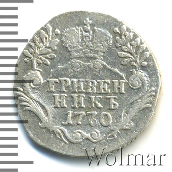 Гривенник 1770 г. ММД. Екатерина II. Красный монетный двор