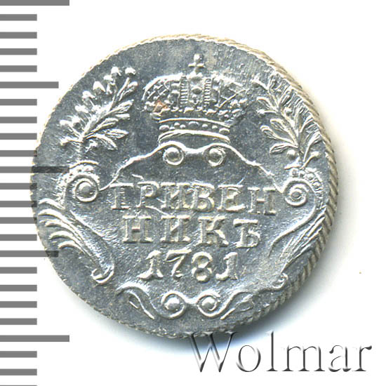 Гривенник 1781 г. СПБ. Екатерина II.