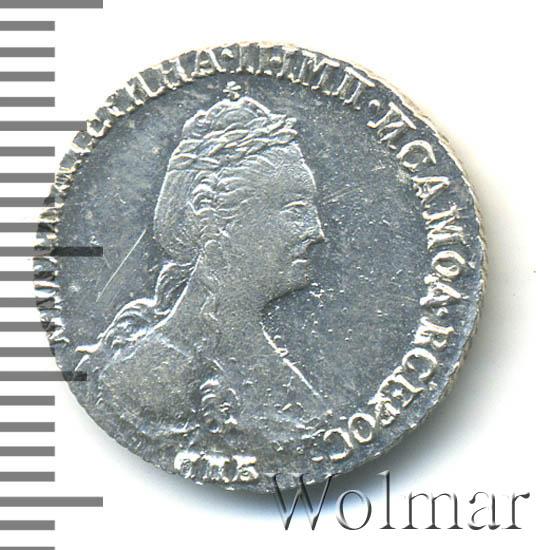 Гривенник 1781 г. СПБ. Екатерина II
