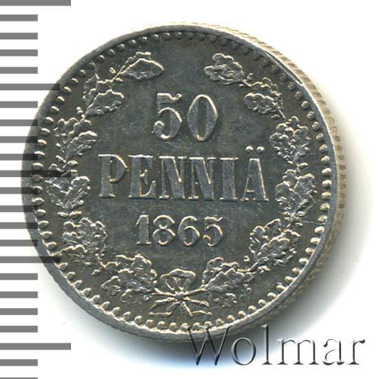 50 пенни 1865 г. S. Для Финляндии (Александр II).
