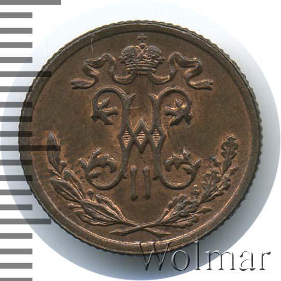 1/2 копейки 1899 г. СПБ. Николай II.
