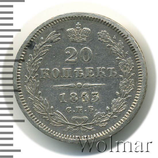 20 копеек - 40 грошей 1843 г. MW. Русско-Польские (Николай I).