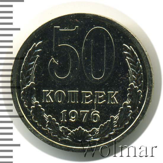 50 копеек 1976 г. Земной шар плоский, звезда маленькая