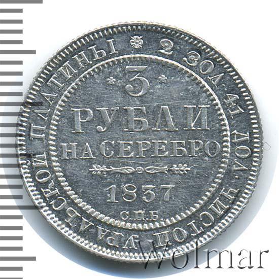 3 рубля 1837 г. СПБ. Николай I.