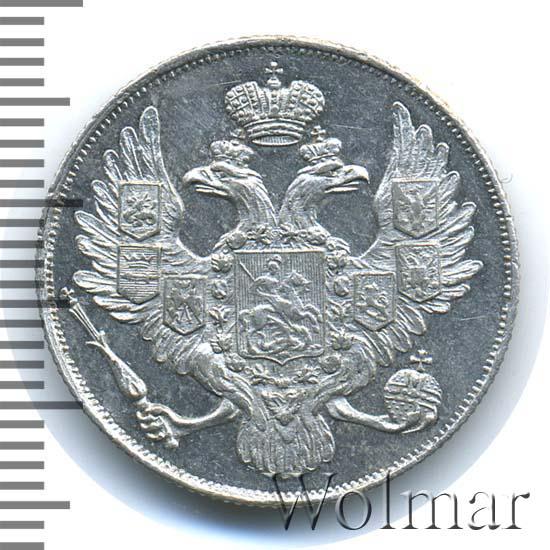 3 рубля 1837 г. СПБ. Николай I