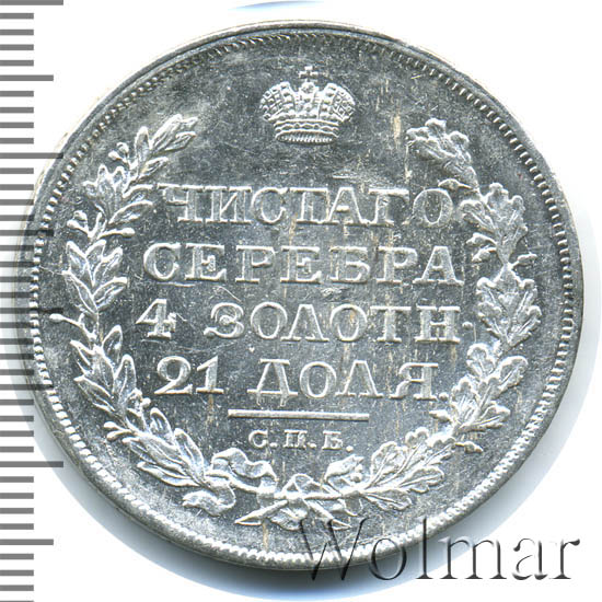 1 рубль 1818 г. СПБ ПС. Александр I. Инициалы минцмейстера ПС. Скипетр длиннее