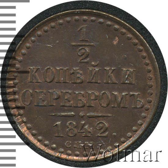 1/2 копейки 1842 г. СПМ. Николай I. Ижорский монетный двор