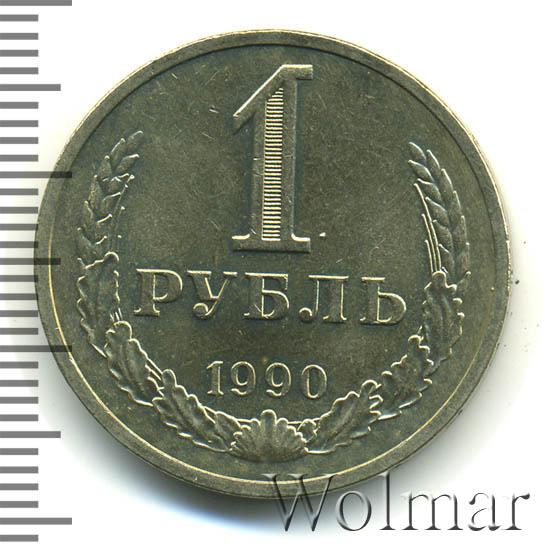 1 рубль 1990 г. Гурт «Один рубль 1990»