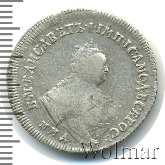 Полуполтинник 1744 г. ММД. Елизавета I.