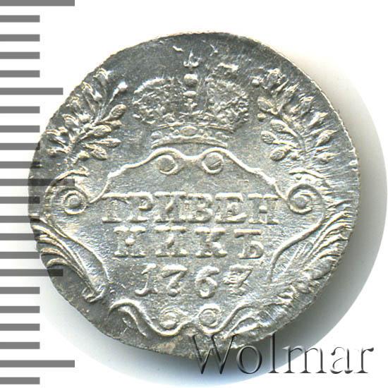 Гривенник 1767 г. СПБ. Екатерина II. Санкт-Петербургский монетный двор