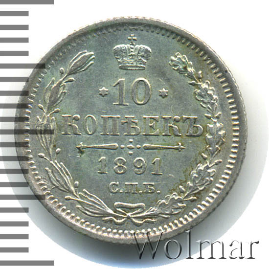 10 копеек 1891 г. СПБ АГ. Александр III.