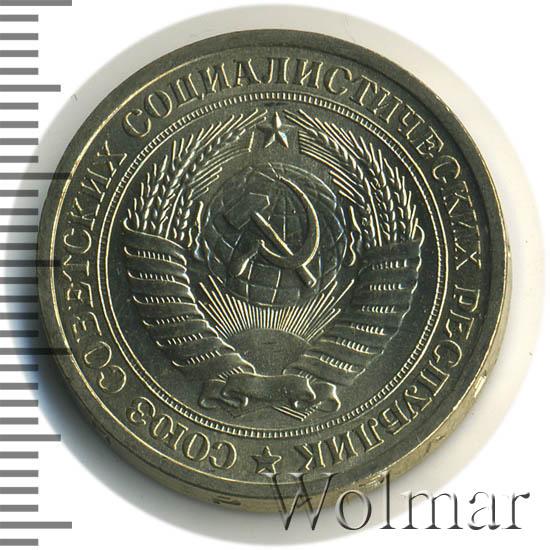 1 рубль 1970 г.