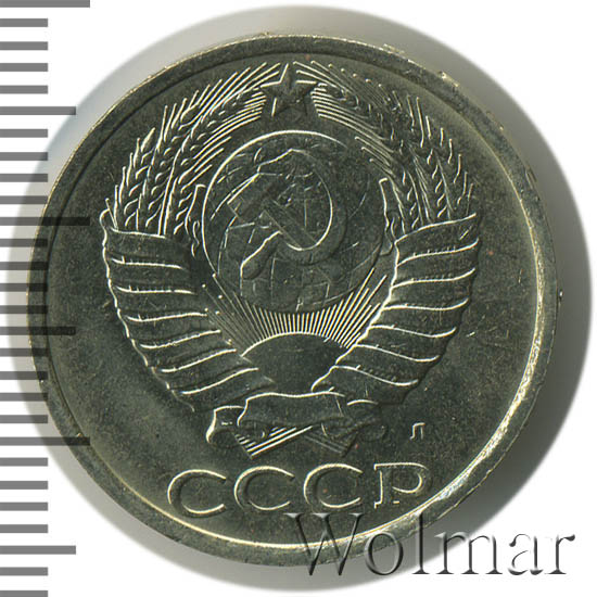 50 копеек 1991 г. Буква Л