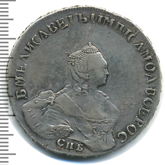 1 рубль 1757 г. СПБ ЯI. Елизавета I Портрет работы Б. Скотта. Орел работы Ж. Дасье