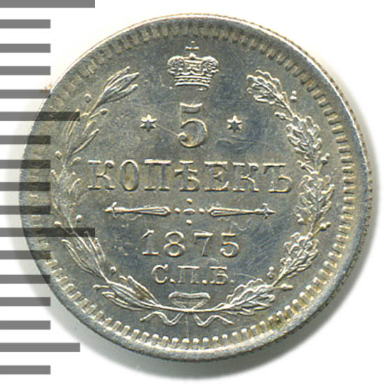 5 копеек 1875 г. СПБ HI. Александр II.