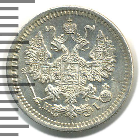 5 копеек 1875 г. СПБ HI. Александр II