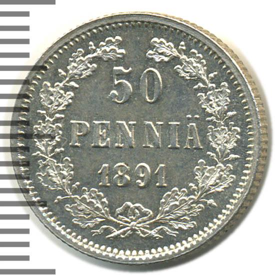 50 пенни 1891 г. L. Для Финляндии (Александр III).