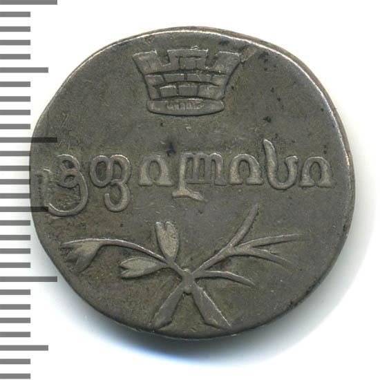 Двойной абаз 1833 г. ВК. Для Грузии (Николай I).