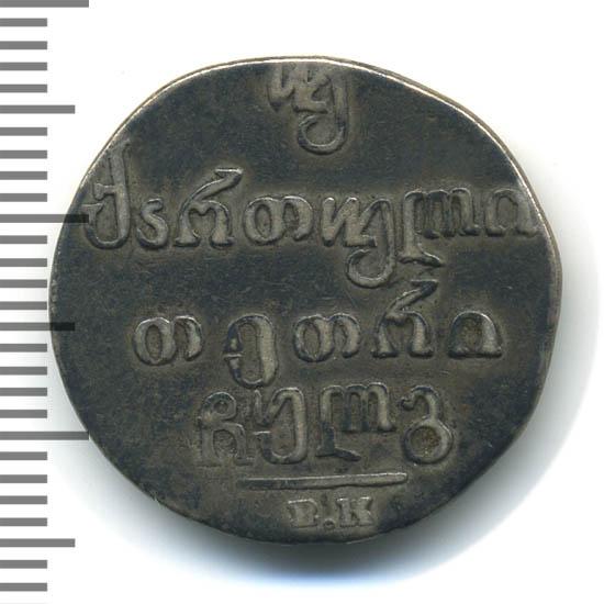 Двойной абаз 1833 г. ВК. Для Грузии (Николай I)