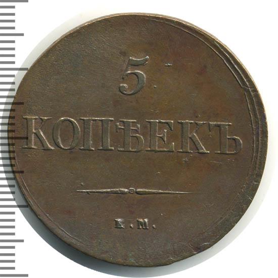5 копеек 1838 г. ЕМ НА. Николай I. Екатеринбургский монетный двор