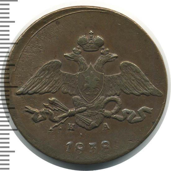 5 копеек 1838 г. ЕМ НА. Николай I Екатеринбургский монетный двор