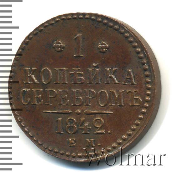 1 копейка 1842 года коп монет в крыму видео