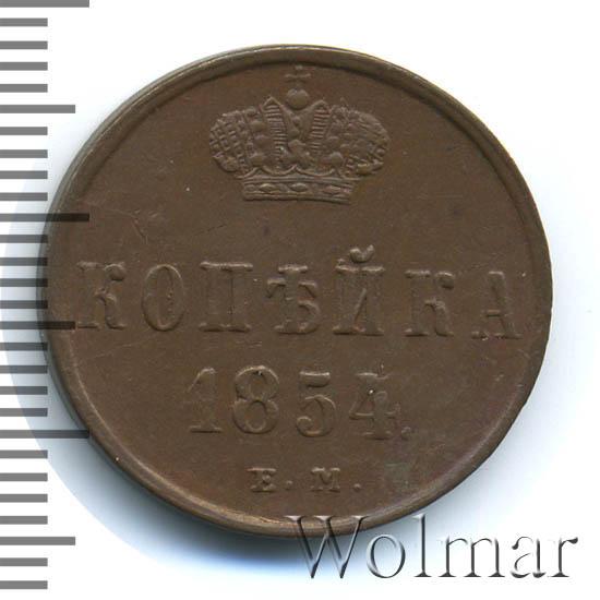 1 копейка 1854 г. ЕМ. Николай I.