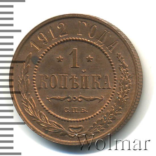 1 копейка 1912 г. СПБ. Николай II.