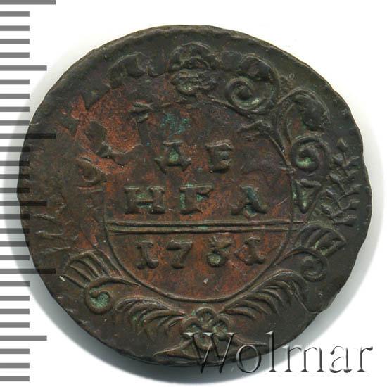 Денга 1751 г. Елизавета I.