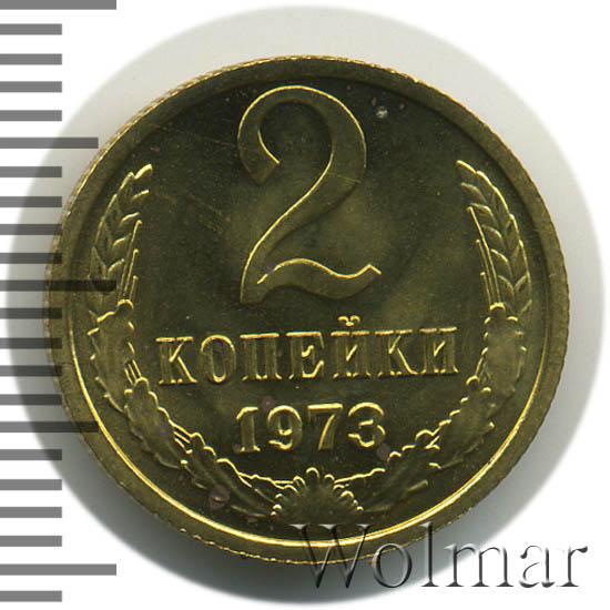 2 копейки 1973 г. Гребенка справа без уступа
