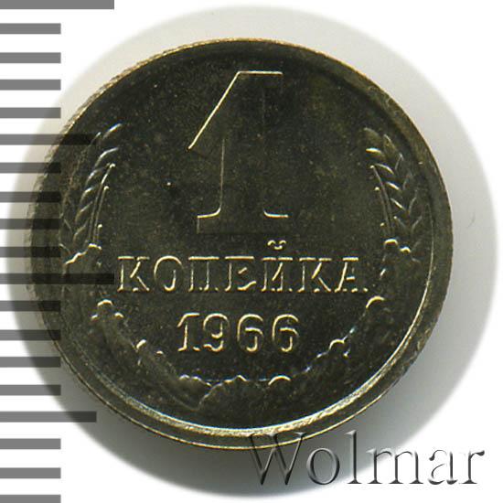 1 копейка 1966 г Вторые колосья от земного шара с внутренней стороны без остей. Между связующим и нижним витком справа 4 стебля