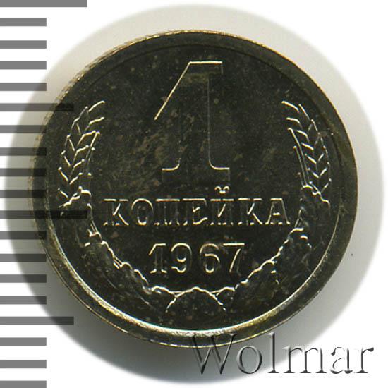 1 копейка 1967 г. Вторые колосья от земного шара с внутренней стороны с остями