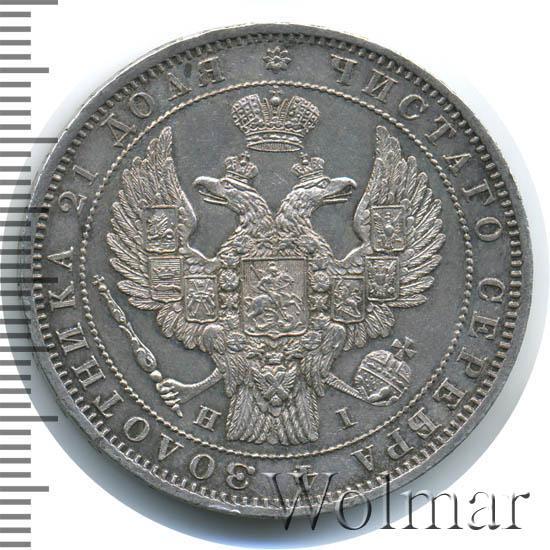 1 рубль 1848 г. СПБ HI. Николай I. Орел 1844-1846