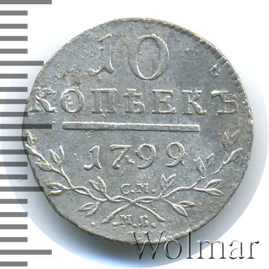 10 копеек 1799 г. СМ МБ. Павел I. Тиражная монета