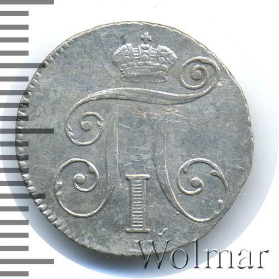 10 копеек 1799 г. СМ МБ. Павел I Тиражная монета