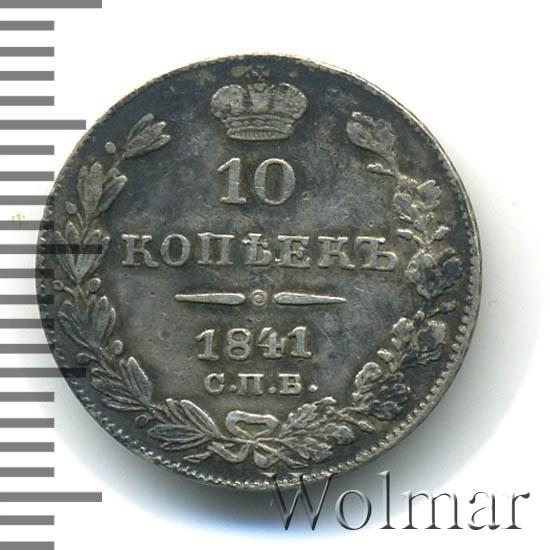 10 копеек 1841 г. СПБ НГ. Николай I. Орел 1842
