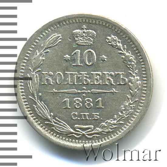 10 копеек 1881 г. СПБ НФ. Александр II - Александр III.