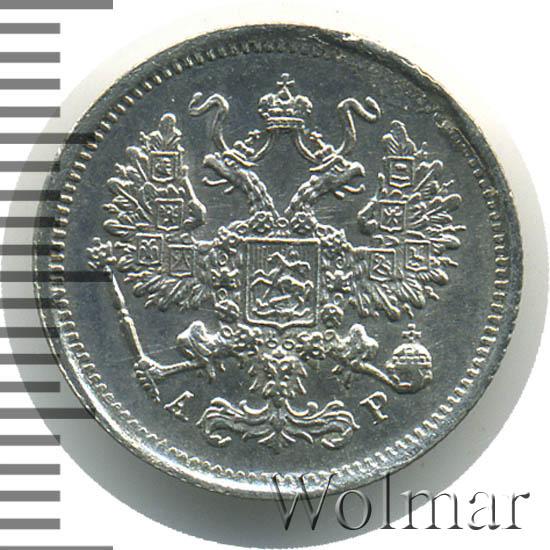 10 копеек 1901 г. СПБ АР. Николай II Инициалы минцмейстера АР