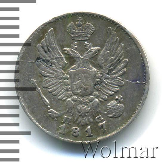5 копеек 1817 г. СПБ ПС. Александр I.