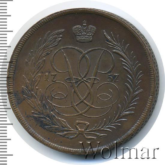 5 копеек 1757 г. Елизавета I Новодел.  ~ 41 мм