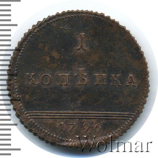 1 копейка 1796 г. ЕМ. Екатерина II. Буквы ЕМ