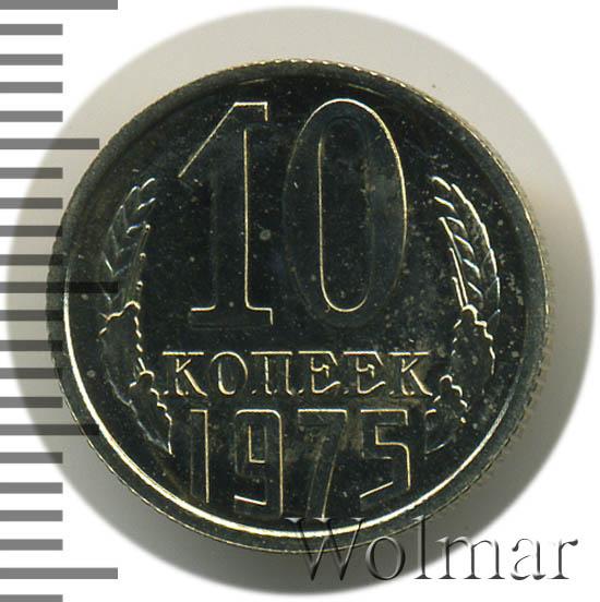 10 копеек 1975 г.